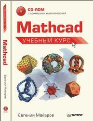 Книга Mathcad, Учебный курс, Макаров Е.Г., 2009