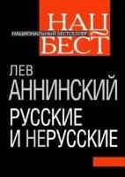 Русские и нерусские pdf 5,6Мб