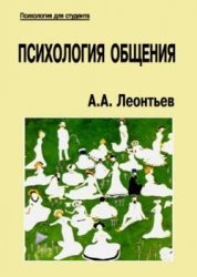 Книга Психология общения