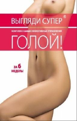 Книга Усольцева Оксана - Выгляди супер голой