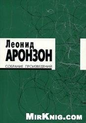 Книга Собрание произведений в двух томах (том 2)