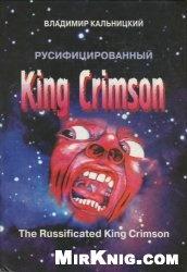 Книга Русифицированный King Crimson