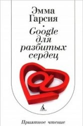 Книга Google для разбитых сердец