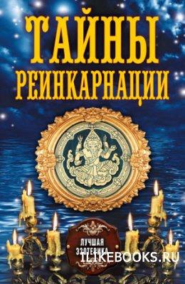 Книга Соколова Антонина - Тайны реинкарнации