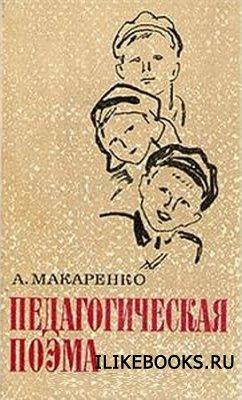 Книга Макаренко Антон - Педагогическая поэма