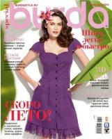Журнал Burda special №3 2014 jpg 154Мб