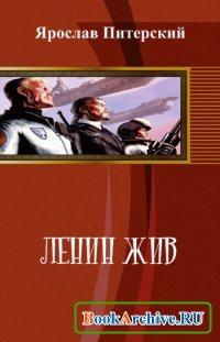 Книга Ленин жив