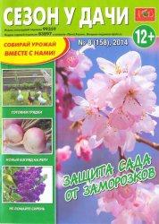 Журнал Сезон у дачи №8 2014