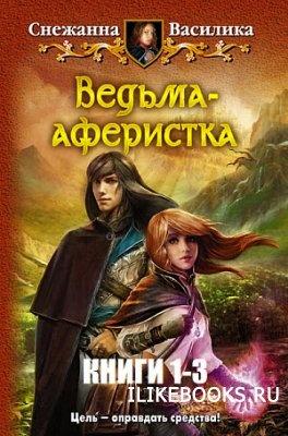 Василика Снежанна - Ведьма-аферистка. Трилогия
