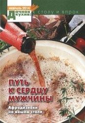 Журнал Дачная кухня: к столу и впрок №2 2014