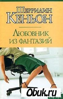 Книга Шеррилин Кеньон. Любовник из фантазий