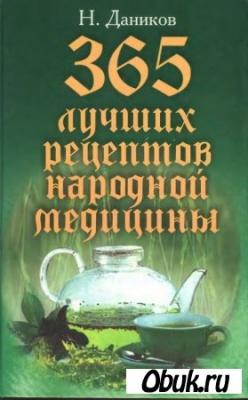 Книга 365 рецептов народной медицины