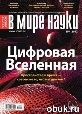 Журнал В мире науки №4 (апрель 2012)
