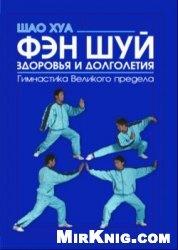 Книга Фэн шуй здоровья и долголетия. Гимнастика Великого предела