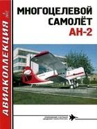 Книга Авиаколлекция №5, 2012. Многоцелевой самолет Ан-2
