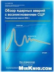 Книга Обзор ядерных аварий с возникновением СЦР (LA-13638)