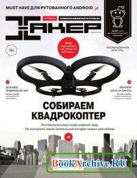 Журнал Хакер №7 (июль 2013).