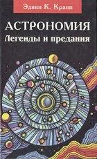 Книга Астрономия. Легенды и предания о Солнце, Луне, звездах и планетах (аудиокнига)