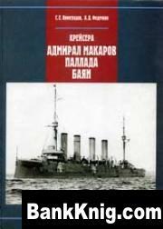 "Крейсера ""Адмирал Макаров"", ""Паллада"", ""Баян"". pdf (ocr) 10,7Мб"