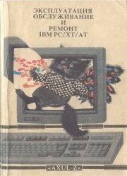 Книга Эксплуатация, обслуживание и ремонт IBM PC/XT/AT