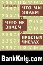 Книга Что мы знаем и чего не знаем о простых числах djvu 2,54Мб