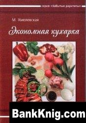 Экономная кухарка pdf 205,81Мб