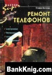 Книга Ремонт телефонов djvu    10,6Мб