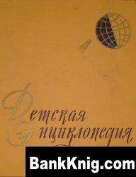 Книга Детская энциклопедия в 10 томах, первое издание. Том 5 djvu 65,3Мб