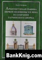 Книга Архитектурная графика первой половины XIX века из собрания Гатчинского дворца jpg 215Мб