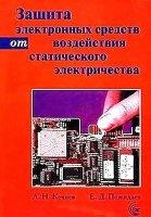 Защита электронных средств от воздействия статического электричества (2005) PDF, DjVu pdf, djvu 151Мб скачать книгу бесплатно
