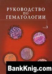 Книга Руководство по гематологии. В 3 томах. Том 3 djvu/rar + 3% 8,28Мб скачать книгу бесплатно