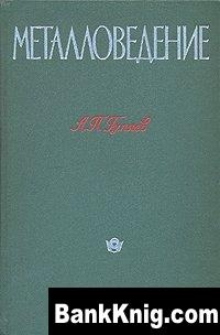 Книга Металловедение djvu 12,3Мб