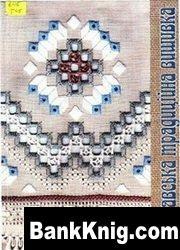 Книга Полтавская традиционная вышивка jpg 55,92Мб