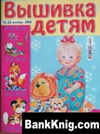 Журнал Вышивка детям № 26 djvu 11,4Мб