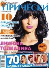 Журнал Стильные прически №12 (декабрь 2012)