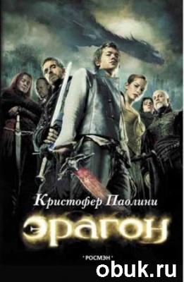 Книга Кристофер Паолини - Эрагон (аудиокнига)