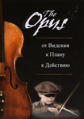 Опус / The Opus  (DVDRip) 2008