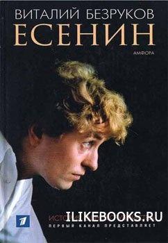 Книга Безруков Виталий - Есенин