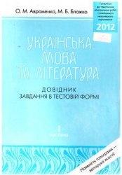 Книга Українська мова та література. Довідник. Завдання в тестовій формі. І частина