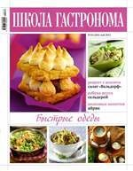 Журнал Школа гастронома № 10 2012