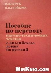 Книга Пособие по переводу научно-технических текстов с английского языка на русский