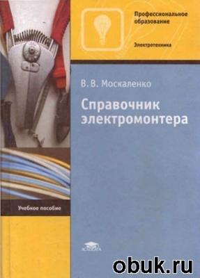 Книга Справочник электромонтера: Справочник