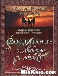 Книга Воспитание с любовью и логикой