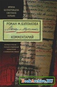 """Книга Роман М. Булгакова """"Мастер и Маргарита"""". Комментарий."""