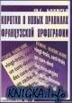 Книга Коротко о новых правилах французской орфографии