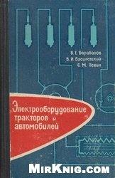Книга Электрооборудование тракторов и автомобилей