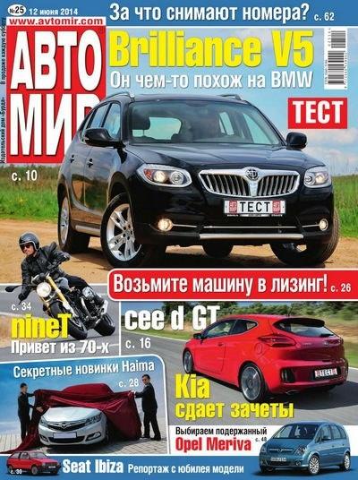 Книга Журналы: Автомир №25 [Россия](2014)