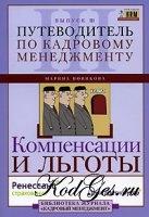 Книга Компенсации и льготы