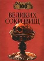 Книга Сто Великих Сокровищ