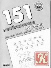 Книга 151 необходимое задание для подготовки к школе